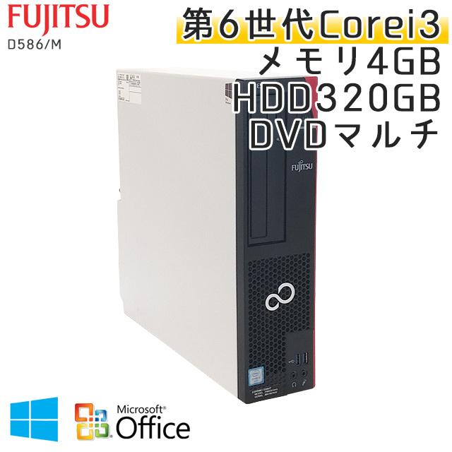 中古パソコン Microsoft Office搭載 富士通 ESPRIMO D586/M Windows10 Corei3-3.7Ghz メモリ4GB HDD320GB DVDマルチ (YF63m-10of) 3ヵ月保証 / 中古デスクトップパソコン