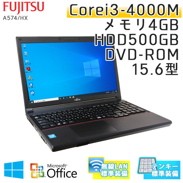 中古ノートパソコン Microsoft Office搭載 富士通 LIFEBOOK A574/M Windows10 Corei3-2.4Ghz メモリ8GB HDD320GB DVDROM 15.6型 無線LAN (IF43t-10Wiof) 3ヵ月保証 / 中古ノートパソコン 中古パソコン