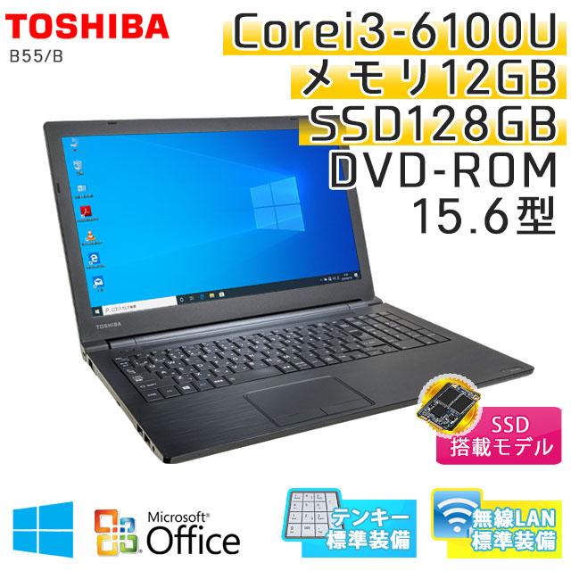 【きれいな個体】 中古ノートパソコン Microsoft Office搭載 東芝 Dynabook B55/B Windows10Pro Corei3-2.3Ghz メモリ12GB SSD256GB DVDROM 15.6型 無線LAN (IT63tsWiof) 3ヵ月保証 / 中古ノートパソコン 中古パソコン
