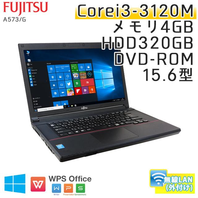 中古ノートパソコン 富士通 LIFEBOOK A573/G Windows10 Corei3-2.5Ghz メモリ4GB HDD320GB DVDROM 15.6型 無線LAN WPS Office (IF33-10kk) 3ヵ月保証 / 中古ノートパソコン 中古パソコン