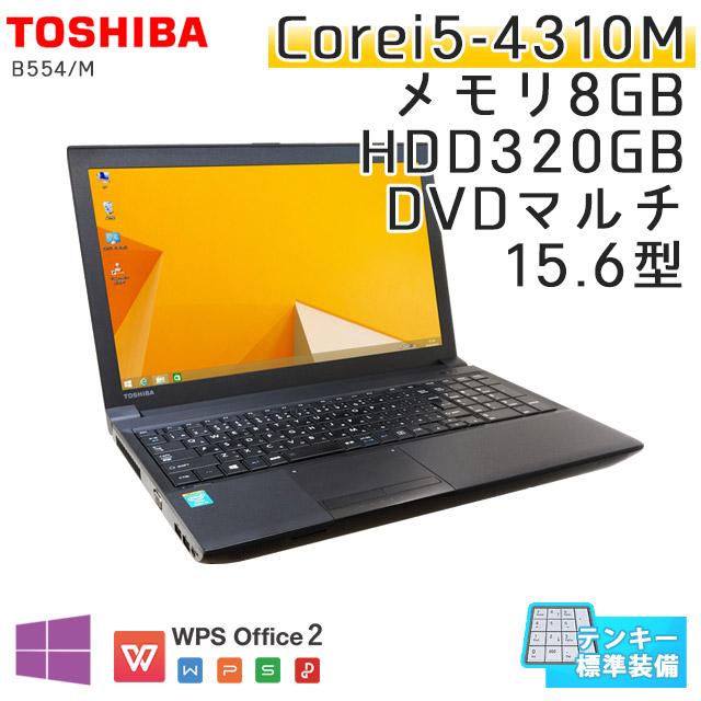 中古ノートパソコン 東芝 Dynabook B554/M Windows8.1 Corei5-2.7Ghz メモリ8GB HDD320GB DVDマルチ 15.6型 無線LAN WPS Office (IT468tmwi) 3ヵ月保証 / 中古ノートパソコン 中古パソコン