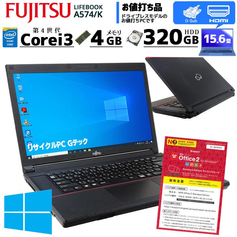 中古ノートパソコン 富士通 LIFEBOOK A574/K Windows10 Corei3 4100M メモリ4GB HDD320GB 15.6型 WPS Office (IF53n-10) 3ヵ月保証 / 中古パソコン