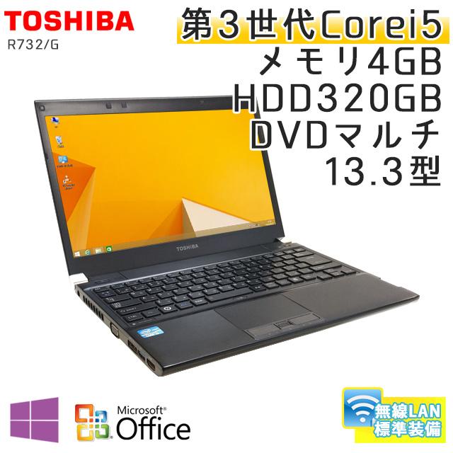 中古ノートパソコン 【 Microsoft Office ( Word Excel )搭載】 Windows8.1 東芝 Dynabook R732/G Core i5-2.6Ghz メモリ4GB HDD320GB DVDマルチ 13.3型 無線LAN (BT258mWiof) 3ヵ月保証 中古パソコン