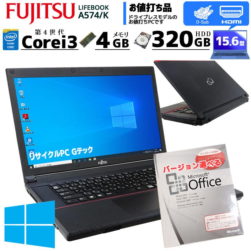 中古ノートパソコン Microsoft Office搭載 富士通 LIFEBOOK A574/K Windows10 Corei3 4100M メモリ4GB HDD320GB 15.6型 (IF53n-10of) 3ヵ月保証 / 中古パソコン
