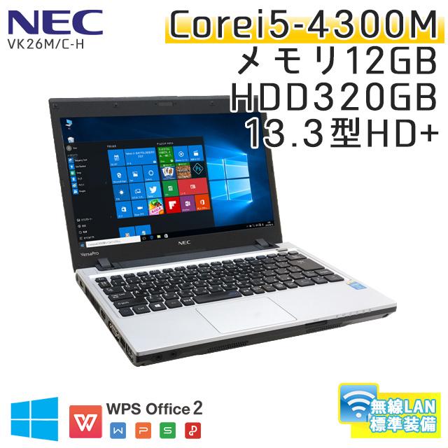 中古ノートパソコン Windows10 NEC VersaPro VK26M/C-H Core i5-2.6Ghz メモリ4GB HDD320GB 13.3型 無線LAN WPS Office (CN35h-10Wi) 3ヵ月保証 中古パソコン