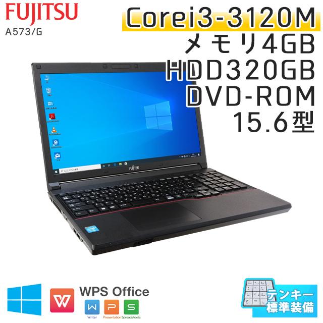 中古ノートパソコン 富士通 LIFEBOOK A573/G Windows10 Corei3-2.5Ghz メモリ4GB HDD320GB DVDROM 15.6型 WPS Office (IF33t-10) 3ヵ月保証 / 中古ノートパソコン 中古パソコン