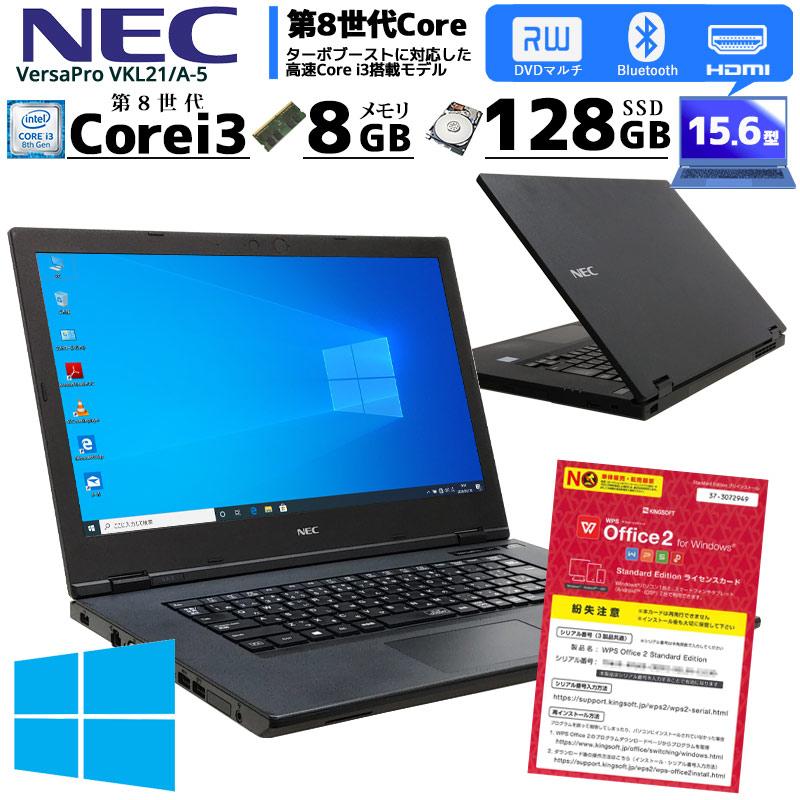中古ノートパソコン NEC VersaPro VKL21/A-5 Windows10Pro Corei3 8145U メモリ8GB SSD128GB DVDマルチ 15.6型 無線LAN WPS Office (IN94smwi) 3ヵ月保証 / 中古パソコン