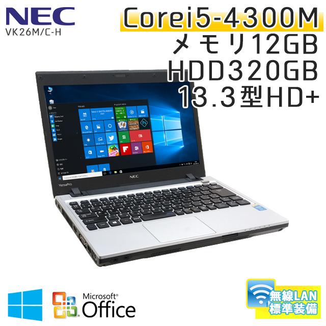 中古ノートパソコン 【 Microsoft Office ( Word Excel )搭載】 Windows10 NEC VersaPro VK26M/C-H Core i5-2.6Ghz メモリ4GB HDD320GB 13.3型 無線LAN (CN35h-10Wiof) 3ヵ月保証 中古パソコン