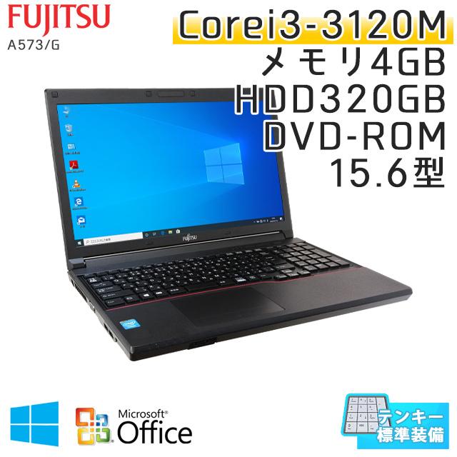 中古ノートパソコン Microsoft Office搭載 富士通 LIFEBOOK A573/G Windows10 Corei3-2.5Ghz メモリ4GB HDD320GB DVDROM 15.6型 (IF33t-10of) 3ヵ月保証 / 中古ノートパソコン 中古パソコン