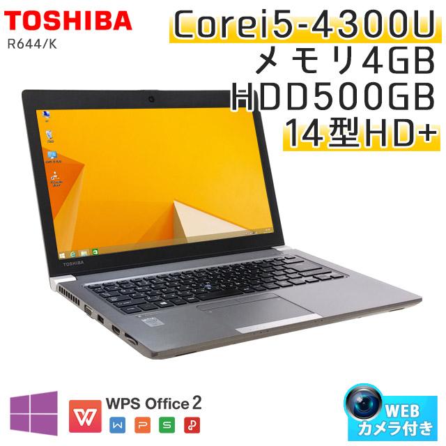 中古ノートパソコン 東芝 Dynabook R644/K Windows8.1 Corei5-1.9Ghz メモリ4GB HDD500GB 14型 無線LAN WPS Office (NT458hcwi) 3ヵ月保証 / 中古ノートパソコン 中古パソコン