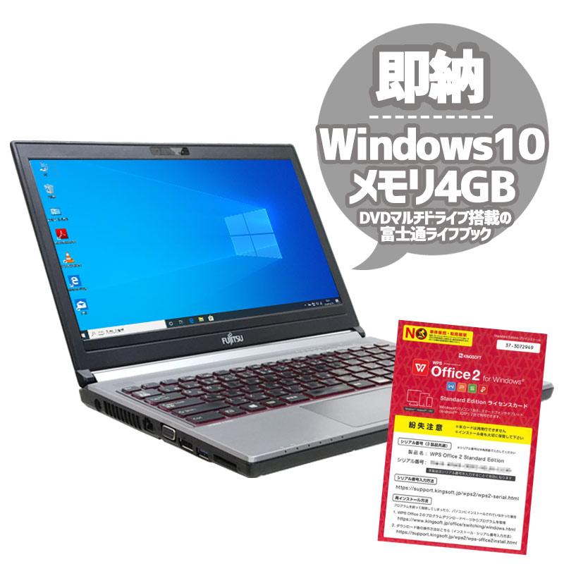 中古ノートパソコン 富士通 LIFEBOOK E734/H Windows10 Celeron 2950M メモリ4GB HDD500GB DVDマルチ 13.3型 無線LAN WPS Office (1922) 3ヵ月保証 / 中古パソコン