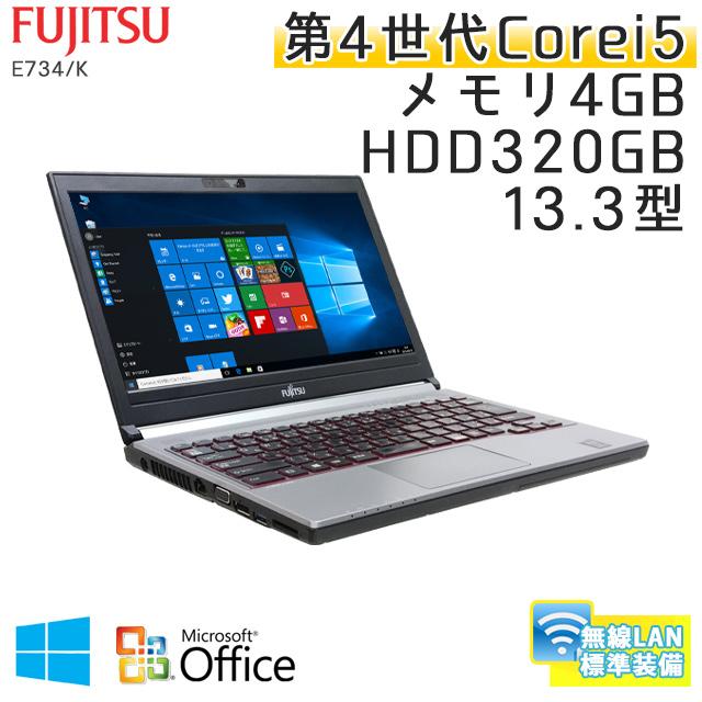 中古ノートパソコン Microsoft Office搭載 富士通 LIFEBOOK E734/K Windows10 Corei5-2.7Ghz メモリ4GB HDD320GB 13.3型 無線LAN (CF56n-10Wiof) 3ヵ月保証 / 中古ノートパソコン 中古PC
