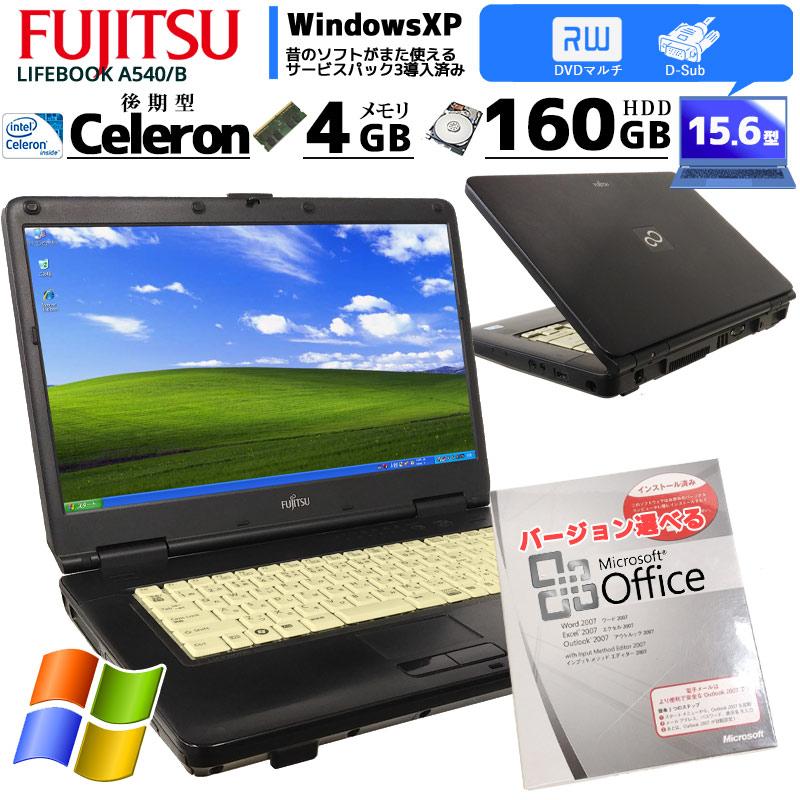 中古ノートパソコン Microsoft Office搭載 富士通 LIFEBOOK A540/B WindowsXP Celeron-2.2Ghz メモリ4GB HDD160GB DVDマルチ 15.6型 (IF00mxof) 3ヵ月保証 / 中古ノートパソコン 中古パソコン
