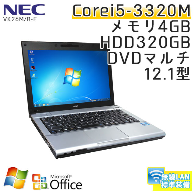 中古ノートパソコン Microsoft Office搭載 NEC VersaPro VK26M/B-F Windows7 Corei5-2.6Ghz メモリ4GB HDD320GB DVDマルチ 12.1型 無線LAN (BN25mwiof) 3ヵ月保証 / 中古ノートパソコン 中古パソコン