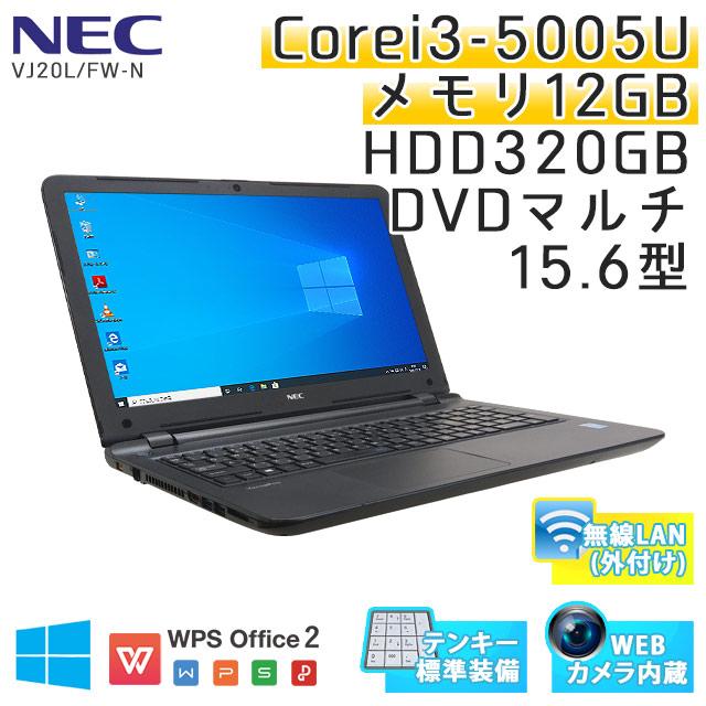 中古ノートパソコン NEC VersaPro VJ20L/FW-N Windows10Pro Corei3-2Ghz メモリ12GB HDD320GB DVDマルチ 15.6型 無線LAN WPS Office (IN63mcwi) 3ヵ月保証 / 中古ノートパソコン 中古パソコン