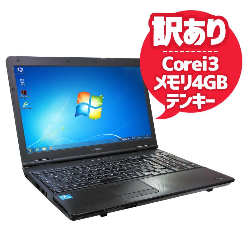 中古ノートパソコン 東芝 Dynabook Satellite B552/G  Windows7 Corei3 3110M メモリ4GB HDD320GB DVDROM 15.6型 WPS Office (1824) 3ヵ月保証 / 中古パソコン