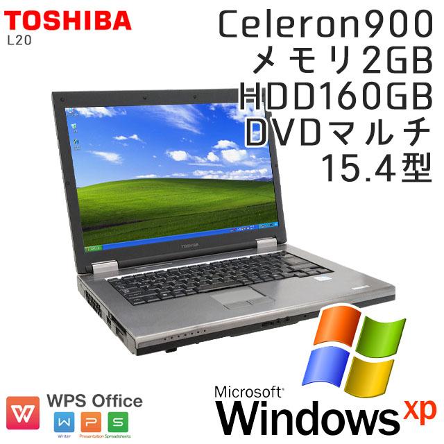 中古ノートパソコン 東芝 Dynabook Satellite L20 WindowsXP Celeron-2.2Ghz メモリ2GB HDD160GB DVDマルチ 15.4型 WPS Office (HT90x) 3ヵ月保証 / 中古ノートパソコン 中古パソコン