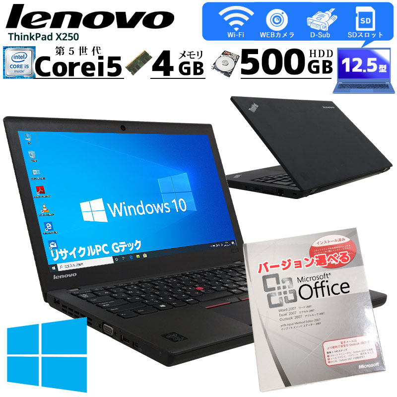 中古ノートパソコン Microsoft Office搭載 Lenovo ThinkPad X250 Windows10Pro Corei5 5300U メモリ4GB HDD500GB 12.5型 無線LAN (BL55cWiof) 3ヵ月保証 / 中古パソコン