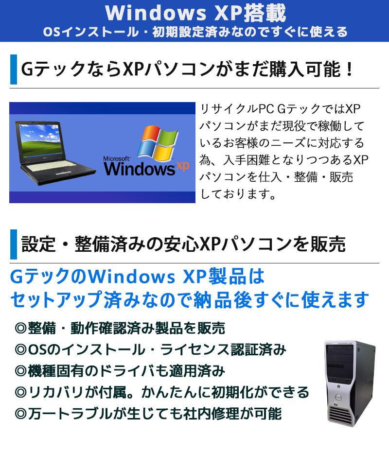 中古ノートパソコン Microsoft Office搭載 富士通 LIFEBOOK A550/B WindowsXP Corei5 560M メモリ4GB HDD160GB DVDマルチ 15.6型 (IF05xof) 3ヵ月保証 / 中古パソコン