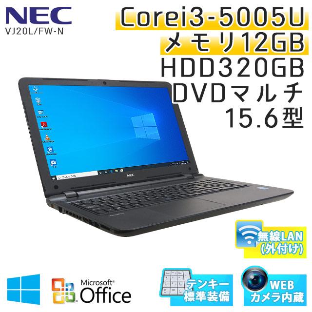 中古ノートパソコン Microsoft Office搭載 NEC VersaPro VJ20L/FW-N Windows10Pro Corei3-2Ghz メモリ12GB HDD320GB DVDマルチ 15.6型 無線LAN (IN63mcwiof) 3ヵ月保証 / 中古ノートパソコン 中古パソコン