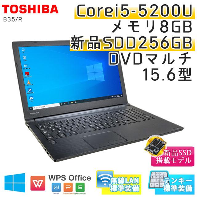中古ノートパソコン 東芝 Dynabook B35/R Windows10Pro Corei5-2.2Ghz メモリ8GB SSD256GB DVDマルチ 15.6型 無線LAN WPS Office (IT55tsmWi) 3ヵ月保証 / 中古ノートパソコン 中古パソコン