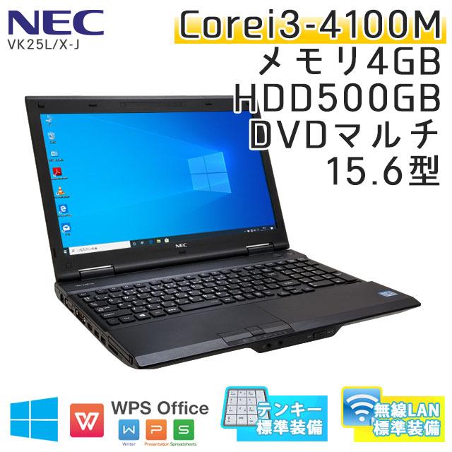 中古ノートパソコン NEC VersaPro VK25L/X-J Windows10 Corei3-2.5Ghz メモリ4GB HDD500GB DVDマルチ 15.6型 無線LAN WPS Office (IN44tm-10Wi) 3ヵ月保証 / 中古ノートパソコン 中古パソコン