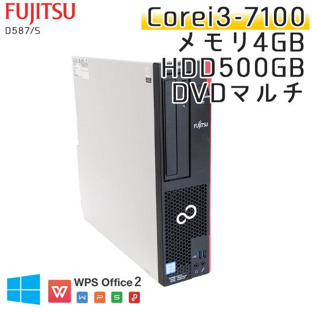 中古パソコン富士通 ESPRIMO D587/S Windows10Pro Corei3-3.9Ghz メモリ4GB HDD500GB DVDマルチ WPS Office (YF83) 3ヵ月保証 / 中古デスクトップパソコン