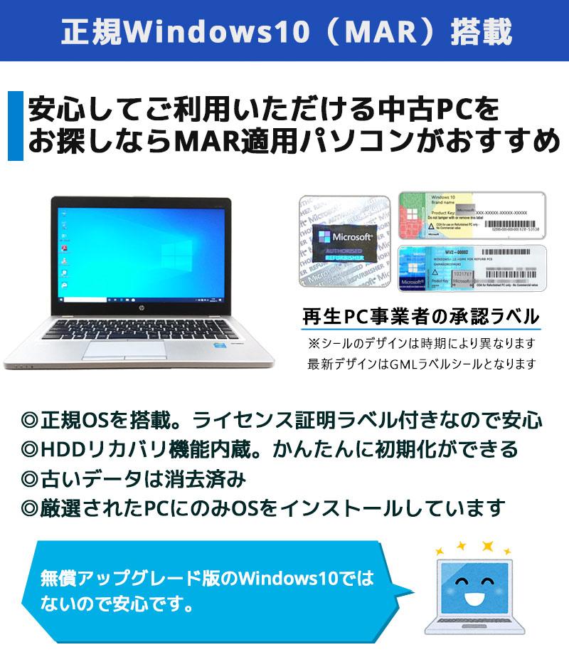 中古ノートパソコン 東芝 Dynabook R734/M Windows10 Corei3 4100M メモリ8GB HDD500GB 13.3型 無線LAN WPS Office (BT44-10wi) 3ヵ月保証 / 中古パソコン