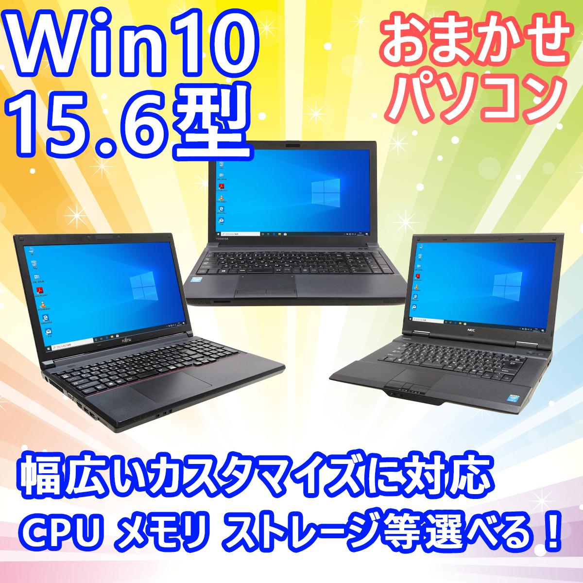 機種おまかせカスタムノートパソコン 15.6型 Win10 [東芝・富士通・NEC 国内メーカーPCを出荷] /3ヶ月保証 中古ノートパソコン 中古PC