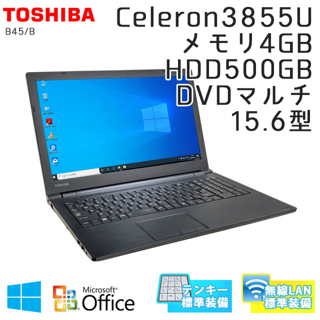 中古ノートパソコン Microsoft Office搭載 東芝 Dynabook B45/B Windows10Pro Celeron-1.6Ghz メモリ4GB HDD500GB DVDマルチ 15.6型 無線LAN (IT51tmWiof) 3ヵ月保証 / 中古ノートパソコン 中古パソコン