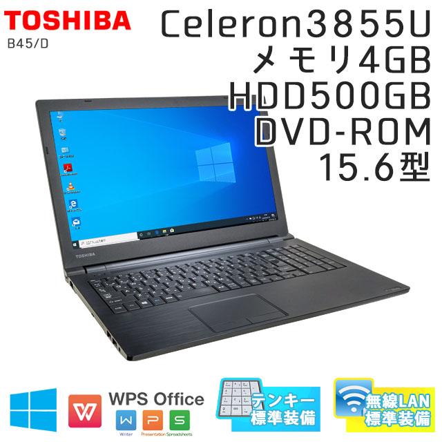 中古ノートパソコン 東芝 Dynabook B45/D Windows10Pro Celeron-1.6Ghz メモリ4GB HDD500GB DVDROM 15.6型 無線LAN WPS Office (IT51tWi) 3ヵ月保証 / 中古ノートパソコン 中古パソコン