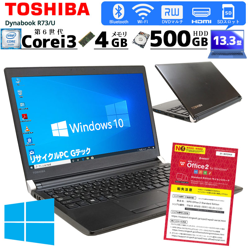 中古ノートパソコン 東芝 Dynabook R73/U Windows10Pro Corei3 6100U メモリ4GB HDD500GB DVDマルチ 13.3型 無線LAN WPS Office (1930) 3ヵ月保証 / 中古パソコン