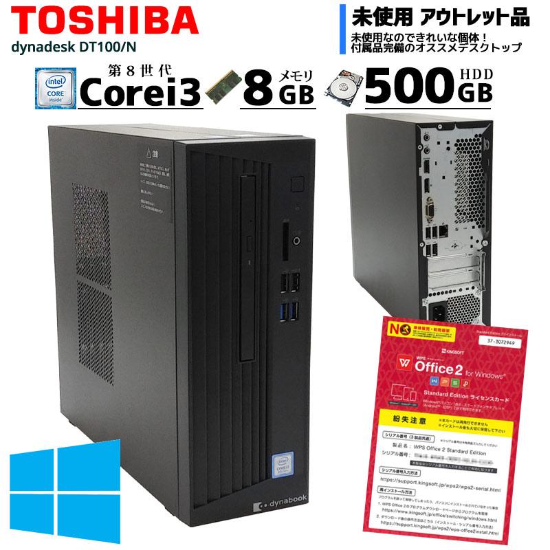 【美品・未使用】 中古パソコン 東芝 dynaDesk DT100/N Windows10Pro Corei3-3.6Ghz メモリ8GB HDD500GB DVDマルチ WPS Office (ZT93m) 3ヵ月保証 / 中古デスクトップパソコン