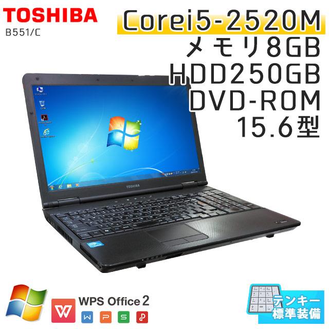 中古ノートパソコン 東芝 Dynabook B551/C Windows7 Corei5-2.5Ghz メモリ8GB HDD250GB DVDROM 15.6型 WPS Office (IT25t) 3ヵ月保証 / 中古ノートパソコン 中古パソコン