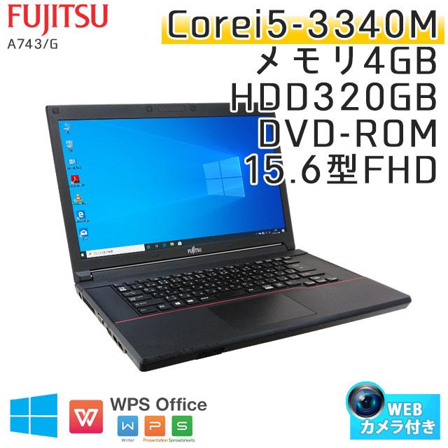 中古ノートパソコン 富士通 LIFEBOOK A743/G Windows10 Corei5-2.7Ghz メモリ4GB HDD320GB DVDROM 15.6型 WPS Office (IF36-10c) 3ヵ月保証 / 中古ノートパソコン 中古パソコン