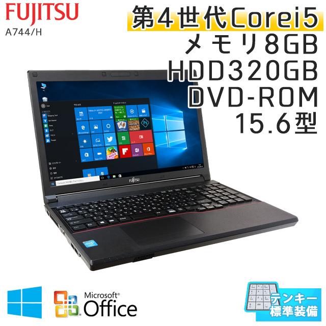 中古ノートパソコン Microsoft Office搭載 富士通 LIFEBOOK A744/K Windows10Pro Corei5-2.7Ghz メモリ8GB HDD320GB DVDROM 15.6型 無線LAN (IF55tWiof) 3ヵ月保証 / 中古ノートパソコン 中古PC