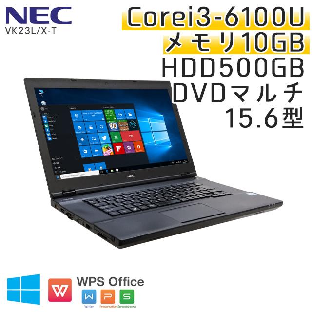 中古ノートパソコン NEC VersaPro VK23L/X-T Windows10Pro Corei3-2.3Ghz メモリ10GB HDD500GB DVDマルチ 15.6型 WPS Office (IN73m) 3ヵ月保証 / 中古ノートパソコン 中古パソコン