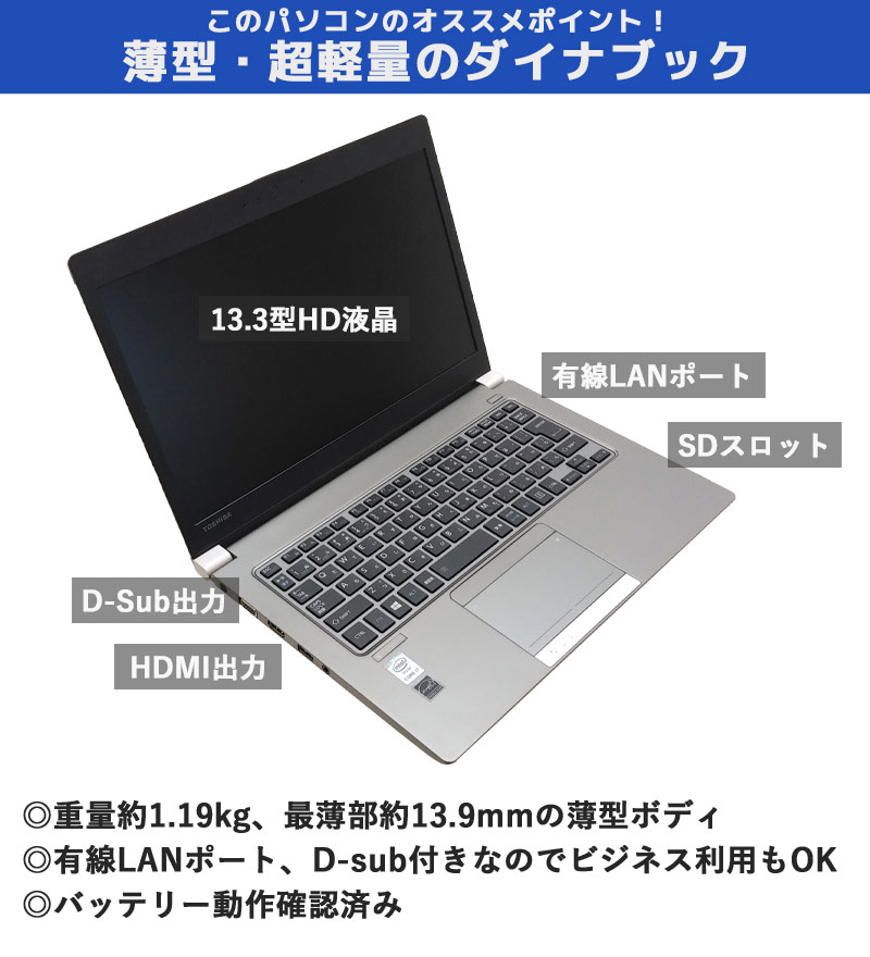 きれいな個体 中古ノートパソコン 東芝 Dynabook R63/P Windows10Pro Corei7 5500U メモリ8GB SSD128GB 13.3型 無線LAN WPS Office (2033) 3ヵ月保証 / 中古パソコン