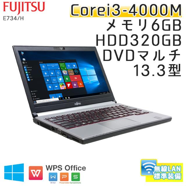 中古ノートパソコン 富士通 LIFEBOOK E734/H Windows10 Corei3-2.4Ghz メモリ6GB HDD320GB DVDマルチ 13.3型 無線LAN WPS Office (CF43m-10Wi) 3ヵ月保証 / 中古ノートパソコン 中古パソコン
