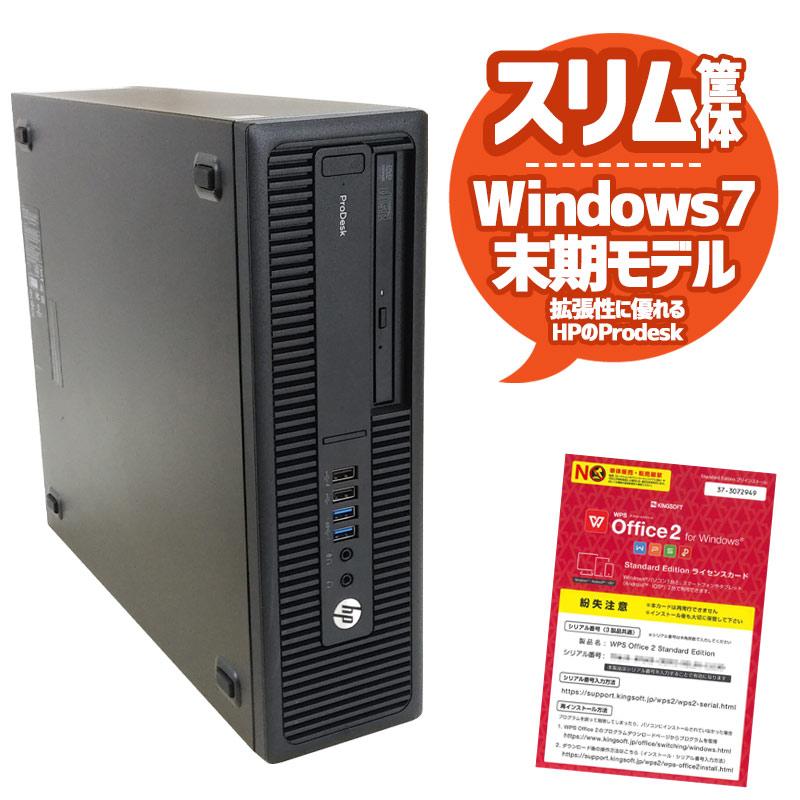 中古パソコン 店長おすすめWin7 HP ProDesk Windows7 Corei3 4160 メモリ4GB HDD500GB DVDROM WPS Office (1835) 3ヵ月保証 / 中古デスクトップパソコン