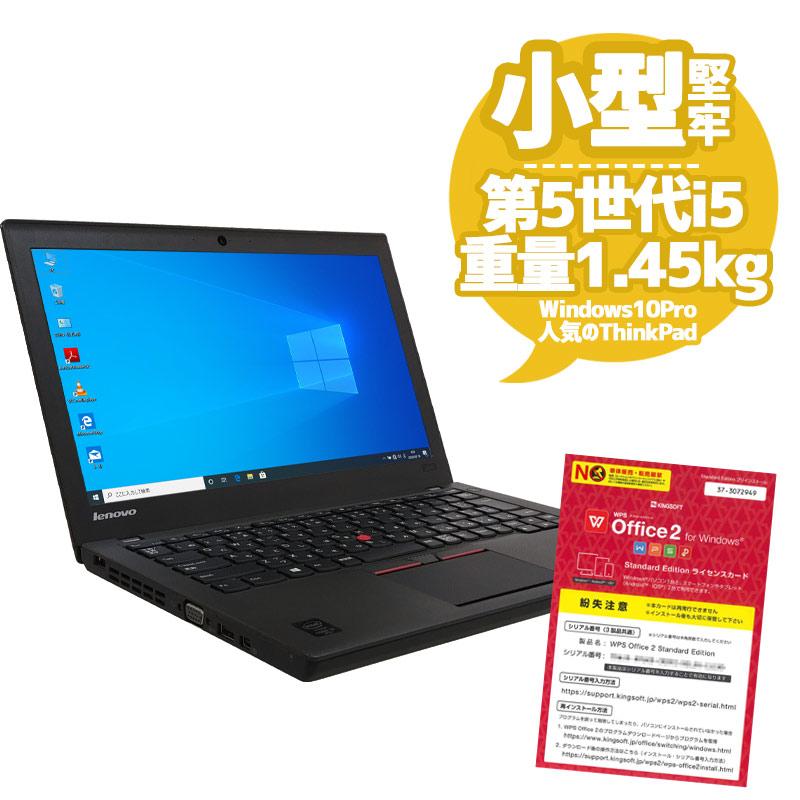 中古ノートパソコン Lenovo ThinkPad X250 Windows10Pro Corei5 5200U メモリ8GB HDD500GB 12.5型 無線LAN WPS Office (1935) 3ヵ月保証 / 中古パソコン