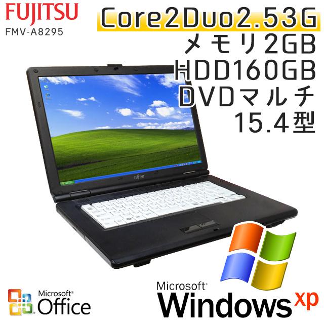富士通 FMV-A8295  Microsoft Office(Word, Excel)付 Windows XP Core2Duo-2.53Ghz メモリ2GB HDD160GB DVDマルチ 15.4型 (HF02xmof) 3ヵ月保証 中古ノートパソコン