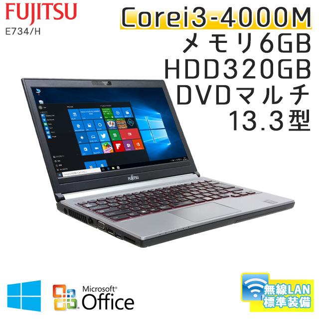 中古ノートパソコン Microsoft Office搭載 富士通 LIFEBOOK E734/H Windows10 Corei3-2.4Ghz メモリ6GB HDD320GB DVDマルチ 13.3型 無線LAN (CF43m-10Wiof) 3ヵ月保証 / 中古ノートパソコン 中古パソコン