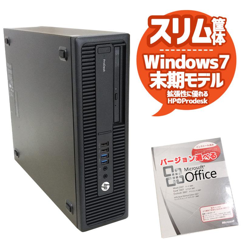 中古パソコン Microsoft Office搭載 店長おすすめWin7 HP ProDesk Windows7 Corei3 4160 メモリ4GB HDD500GB DVDROM (1835of) 3ヵ月保証 / 中古デスクトップパソコン