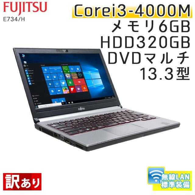 【訳あり】 中古ノートパソコン Windows10 富士通 LIFEBOOK E734/H Core i3-2.4Ghz メモリ4GB HDD320GB DVDマルチ 13.3型 無線LAN WPS Office (CF43m-10Wiw) 3ヵ月保証 中古パソコン