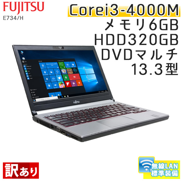 中古ノートパソコン 富士通 LIFEBOOK E734/H Windows10 Corei3-2.4Ghz メモリ6GB HDD320GB DVDマルチ 13.3型 無線LAN WPS Office (CF43m-10Wiw) 3ヵ月保証 / 中古ノートパソコン 中古パソコン