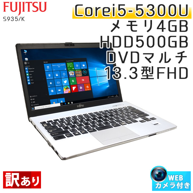 中古ノートパソコン 富士通 LIFEBOOK S935/K Windows10 Corei5-2.3Ghz メモリ4GB HDD500GB DVDマルチ 13.3型 無線LAN WPS Office (EF56hm-10cwiw) 3ヵ月保証 / 中古ノートパソコン 中古パソコン