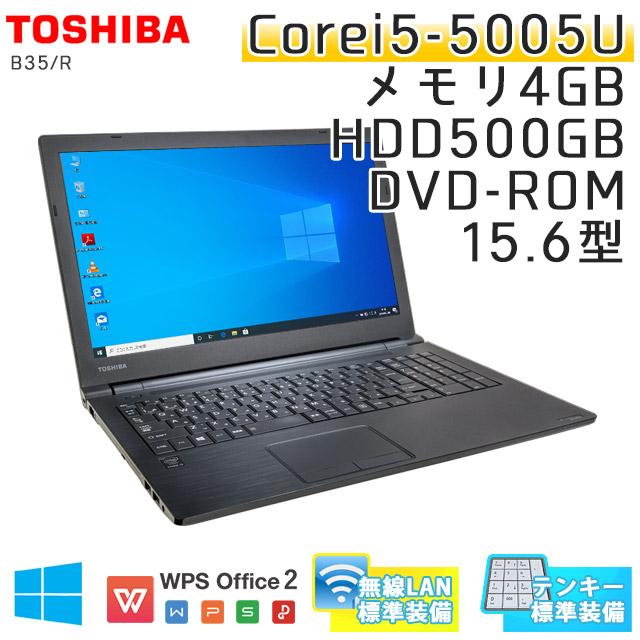 中古ノートパソコン 東芝 Dynabook B35/R Windows10Pro Corei3-2Ghz メモリ4GB HDD500GB DVDROM 15.6型 無線LAN WPS Office (IT53twi) 3ヵ月保証 / 中古ノートパソコン 中古パソコン