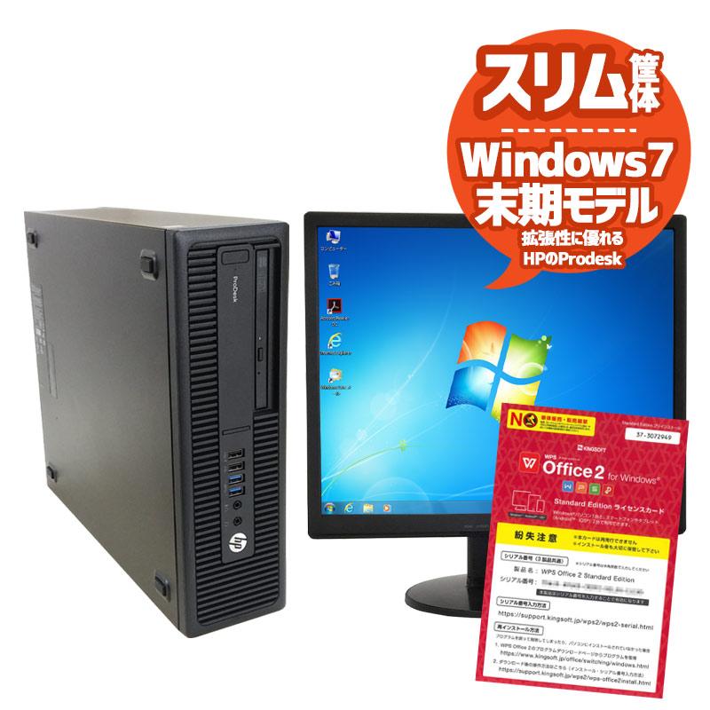 中古パソコン 店長おすすめWin7 HP ProDesk Windows7 Corei3 4160 メモリ4GB HDD500GB DVDROM WPS Office付き [液晶モニタ付き](1835L19) 3ヵ月保証 / 中古デスクトップパソコン