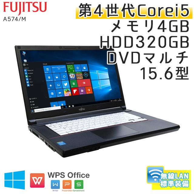 中古ノートパソコン Windows10Pro 富士通 LIFEBOOK A574/M Core i5-2.7Ghz メモリ4GB HDD320GB DVDマルチ 15.6型 無線LAN WPS Office (JF66mWi) 3ヵ月保証 中古パソコン